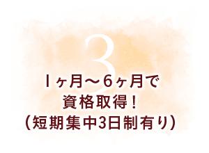 スマホ_1ヶ月〜6ヶ月で資格取得!(短期集中3日制有り)