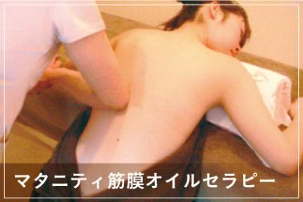 マタニティ マタニティ筋膜オイルセラピー