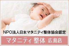 マタニティ整体広島店